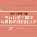 GOTOトラベル 旅行代金全額が消費税の課税仕入れ