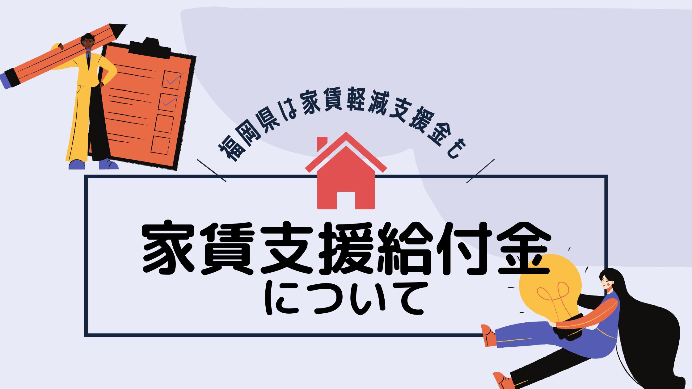 家賃支援給付金について